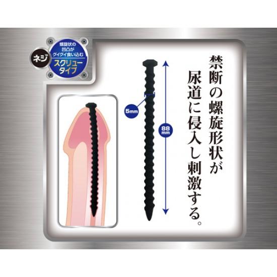U-PLUG 尿道刺激-螺絲及光滑 套裝