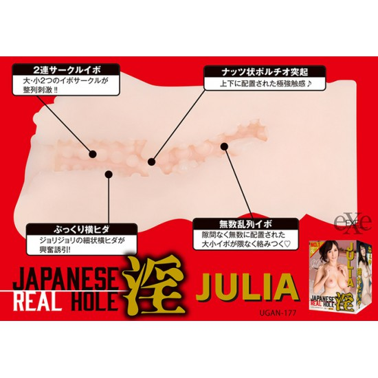 JAPANESE REAL HOLE JULIA 名器飛機杯