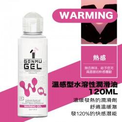 GENMU潤滑劑-熱感 (120ml)