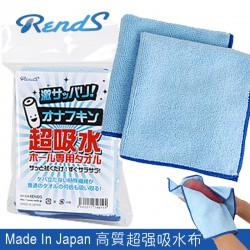 RENDS 自慰器強力吸水布
