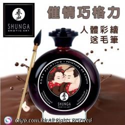 SHUNGA 巧克力味人體彩繪
