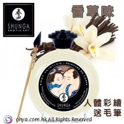 SHUNGA 香草味人體彩繪