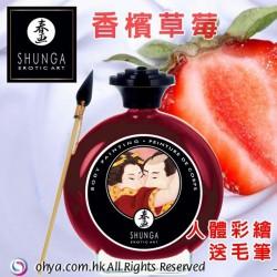 SHUNGA 草莓香檳味人體彩繪