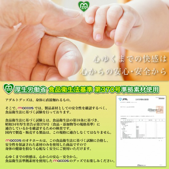 MACCOS 淫惑回憶柔肌升級版-3.8KG