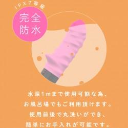 EXE-完全防水VIVIBE iBUMP-粉色