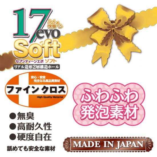 17 Seventeen 波爾多-軟版