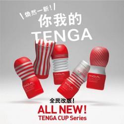TENGA ORIGINAL VACUUM CUP 體位型飛機杯-柔嫩版