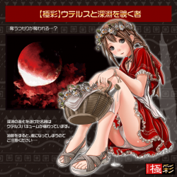 極彩 Uterus 小紅帽的子宮-深淵高刺激版