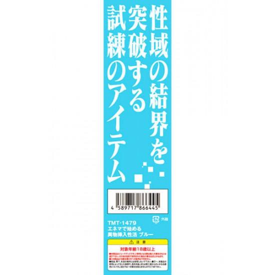 TMT 異物插入-藍色
