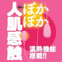 日本 GPRO BLACK ROTOR 加熱跳蛋-粉色